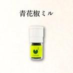 青花椒スパイスミル 1本
