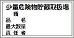 少量危険物貯蔵取扱場、類、品名、最大数量、責任者  スチール普通山 SM06