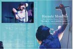 【DVD】林ももこ10th AnniversaryワンマンライブツアーFINAL!! 『 空の旅人 〜my LANDSCAPE+〜 』夜の部 DVD