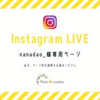 nanadao_様専用★Instagram LIVE販売お手続きページ