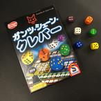 ガンツ・シェーン・クレバー 完全日本語版