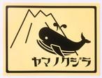 ヤマノクジラ ステッカー
