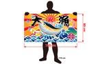 大漁旗大判バスタオル(キハダ)