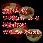 つけ麺10個パックセット