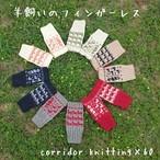 羊飼いのフィンガーレスの編み物キット byコリドーニッティング