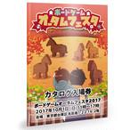 ボードゲームオータムフェスタ 10/1 入場券兼カタログ