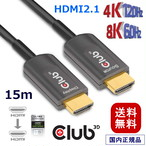 Club 3D HDMI 2.1 4K120Hz 48Gbps オス/ オス 15m Active Optical Cable アクティブ 光 認証 ケーブル (CAC-1377)