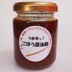 うま辛っ!ごぼう醤油麹