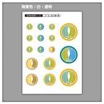 家紋ステッカー 丸に抱き梛の葉 | 5枚セット《送料無料》 子供 初節句 カラフル&かわいい家紋ステッカー