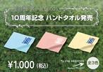 【グッズ】10周年記念ハンドタオル