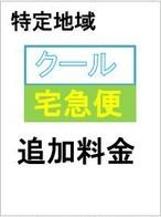 【四国クール便送料追加】