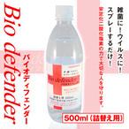 バイオディフェンダー500(詰替え用) スプレー5本分!
