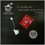 スペシャルティコーヒーテトラ(ブラジル)個包装