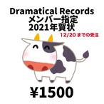 【12/20まで】メンバー指定2021年賀状