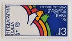 虹の鳥 / ブルガリア 1978