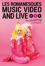 DVD【限定盤】MUSIC VIDEO & LIVE