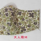 手作り立体マスク(ガーゼ)/リバティプリントB・大人用Mサイズ (5-248)