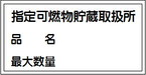 指定可燃物貯蔵取扱所、品名、最大数量 ステッカー KS101
