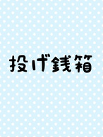 【投げ銭箱】支援3月ライブ配信投げ銭箱