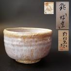 茶道具 萩焼 名工 野坂康起 個展作 未使用品 茶碗 共箱 「祥雲」陶芸 出物