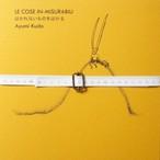 はかれないものをはかる LE COSE IN-MISURABILI 4刷