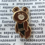 【ロシア】 こぐまのミーシャ (No.22 黒) ヴィンテージバッチ USSR 旧ソ連