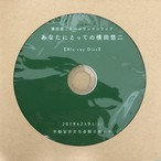 横田悠二ホールワンマンライブ ブルーレイ&DVD