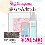 『赤ちゃんセット』増税前キャンペーン!