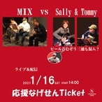 2021/1/16(土)MIX vs Sally & Tommy  応援なげせんチケット