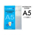 A5ノートカバー<1冊用>/LDPP-A5-01