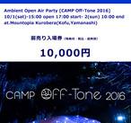 CAMP Off-Tone 2016 前売り入場券