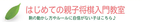 7/12 はじめての親子将棋入門教室(お子様のみ・大人のみのご参加はできません)