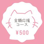 全額応援コース:500円