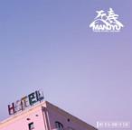 【残りわずか/CD】万寿 - HOTEL SUNSET Mixtape II-Mixed By DJ Kung-Fu Star-