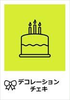 【生誕チェキ】デコレーションチェキ【井上樹里】