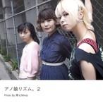 【2nd写真集】アノ娘リズム。2