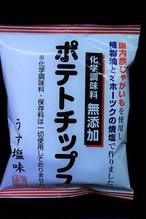 化学調味料無添加ポテトチップス うす塩味