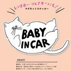 耐水・耐光●ベビーインカー マグネットステッカー【ふとったねこ】猫型/個性/白/イラスト/baby in car