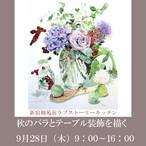 東京水彩ワークショップ 9月28日(木) 秋のバラとテーブルを描く