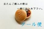 《クール便》 ※ 豆たんをご注文のお客様は一回のご注文あたりこちらを1つお入れ下さいませ。