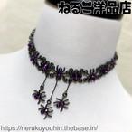 紫の蜘蛛のチョーカー