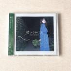 """CD """"紡いでゆくこと"""""""