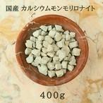 国産カルシウムモンモリロナイト(固形)/400g