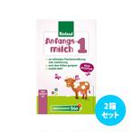[2箱セット] Lebenswert Bio オーガニック粉ミルク 475g~500g (1~3)
