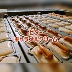 ビターキャラメルクリーム 単品5個セット ゆもみちゃん焼