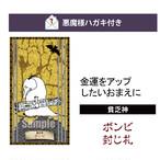 30.【悪魔様ハガキ付き】貧乏神 ボンビ封じ札