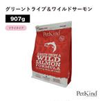 【ペットカインド】トライプドライ グリーントライプ&ワイルドサーモン 907g