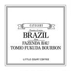中煎り/ブラジル/Bau農園ブルボン/100g