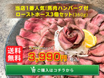 手作りローストホース3個+馬肉ハンバーグ付セット【送料無料】