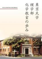 東京大学理学部化学教室の歩み